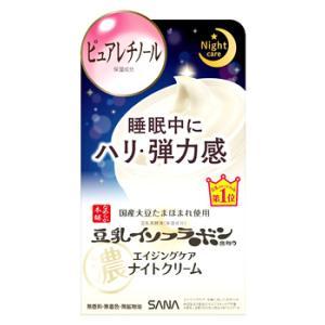 常盤薬品 SANA サナ なめらか本舗 リンクルナイトクリーム (50g) 保湿クリーム
