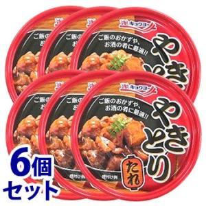 《セット販売》 キョクヨー 極洋 やきとり たれ (65g)×6個セット 缶詰 焼き鳥 ※軽減税率対...