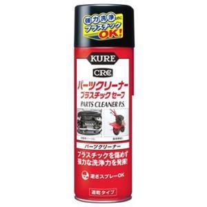 呉工業 KURE CRC パーツクリーナー プラスチックセーフ 3021 (420mL) 洗浄剤