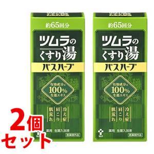 《セット販売》 ツムラ ツムラのくすり湯 バスハーブ 約65回分 (650mL)×2個セット 医薬部...
