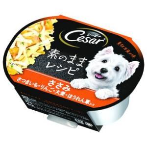 マースジャパン シーザー 素のままレシピ 成犬用 ささみ さつまいも・りんご・大麦・ほうれん草入り ...