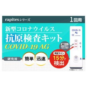 ロハスメディカル rapitesシリーズ 新型コロナウイルス抗原検査キット COVID-19 AG 1回用 (1個)