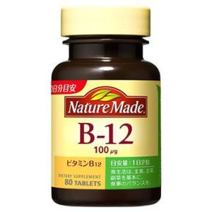 大塚製薬 ネイチャーメイド ビタミンB12 40日分 (80粒) ※軽減税率対象商品
