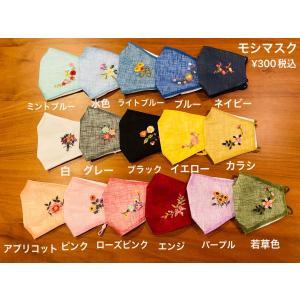 韓国デザイン 刺繍入りの可愛いマスク 全7色の画像