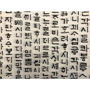韓国 韓紙 ハングル中文字古書