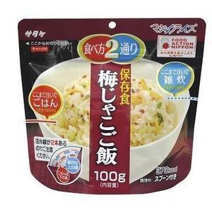 非常食 保存食 サタケ マジックライス 梅じゃ...の関連商品9