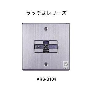 防火戸用 ラッチ式レリーズ ホーチキ ARS-B104