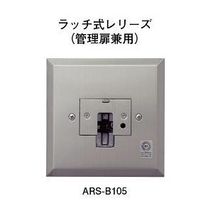 防火戸用 ラッチ式レリーズ 管理扉用 ホーチキ ARS-B105 tsuruma