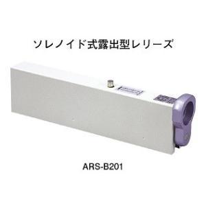 防火戸用 ソレノイド式露出型レリーズ ホーチキ ARS-B201 tsuruma