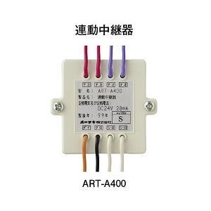 防排煙設備用 連動中継器 ホーチキ ART-A400 tsuruma
