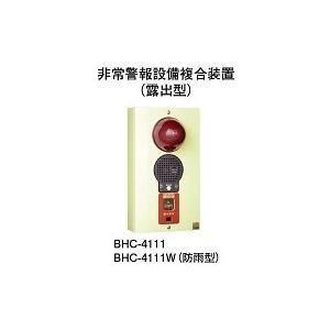 非常警報設備 複合装置 露出防雨型 ホーチキ BHC−4111W tsuruma