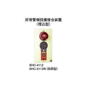 非常警報設備 複合装置 埋込防雨型 ホーチキ BHC−4112W tsuruma