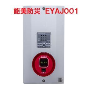 非常警報設備 複合装置 露出防雨型 能美防災 EYA015A-W-LMB tsuruma