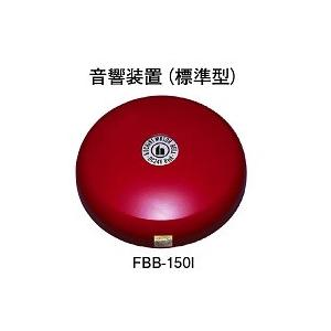音響装置 ベル 火災報知器用 ホーチキ FBB-150I tsuruma