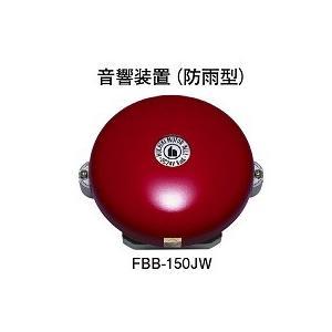 音響装置 ベル 防雨型 火災報知器用 ホーチキ FBB-150JW tsuruma