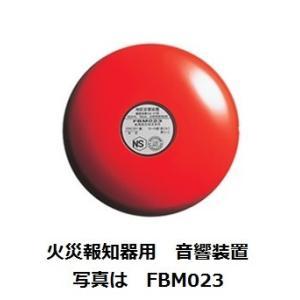 自動火災報知設備用 音響装置 電鈴 能美防災 FBM023 tsuruma