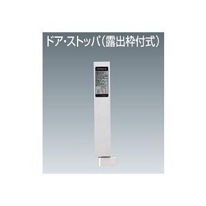 防火扉 ドア・ストッパ 露出枠付式ニッタン NSS-DS-N1 tsuruma