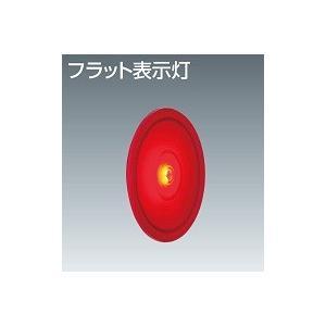 フラット表示灯 ニッタン PL−F 自火報用 tsuruma