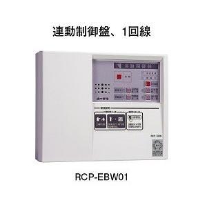 連動制御盤 1回線 ホーチキ RCP-EBW01 tsuruma