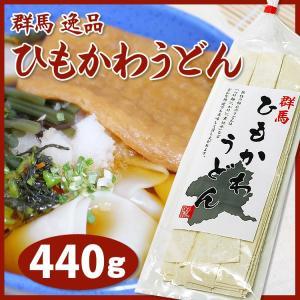 ひもかわうどん 3個セット 群馬県桐生地域の郷土料理