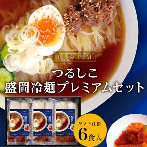 つるしこ盛岡冷麺プレミアムセット 6食入 ギフト お中元 贈答 プレゼント 贈り物|tsurushiko