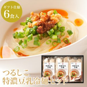 つるしこ特濃豆乳冷麺セット 6食入 ギフト 無化調 動物性食材不使用 お中元 贈答 プレゼント 贈り物|tsurushiko