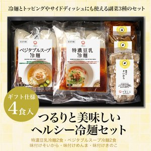 つるりと美味しいヘルシー冷麺セット 4食入 ギフト お中元 贈答 プレゼント 贈り物 東京冷麺 冷麺 副菜セット|tsurushiko