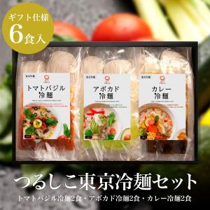 つるしこ東京冷麺セット 6食入(トマトバジル・アボカド・カレー冷麺 各2食入) 無化調 ギフト お中元 贈答 プレゼント 贈り物|tsurushiko