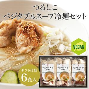 つるしこベジタブルスープ冷麺 6食入 無化調 動物性食材不使用 盛岡冷麺 ギフト お中元 贈答 プレゼント|tsurushiko