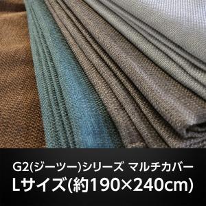 マルチカバー Lサイズ 約190×240cm G2(ジーツー...