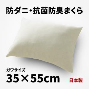 防ダニ 抗菌防臭 カバーリング用まくら ガワサイズ 約35×55cm マイティトップ2 枕 ピロー ...