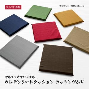ウレタンシートクッション COTTON-TSUMUGI(コットンツムギ) 約41×41×4cm カバーは綿100%!の写真