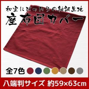 八端判座布団カバー コットンツムギ 約59×63cm 素縫い 両面 ファスナー開閉式 ウォッシャブル 丸洗いOK 日本製