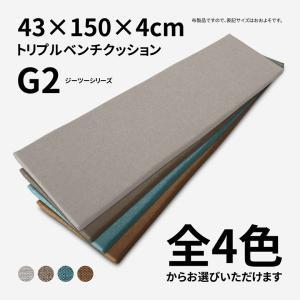 トリプルベンチクッション G2(ジーツー) 約43×150×4cm 【検索用⇒フローリングクッション/フロアークッション/ウレタンクッション】の写真