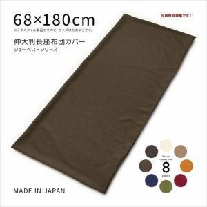 和室にも洋室にも合う、ざっくりとした素材感がおしゃれな長座布団カバーです。 オーソドックスな生地です...