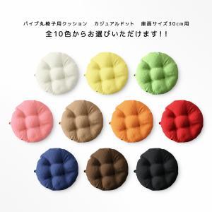 丸椅子クッション カジュアルドット 直径30cm用の写真