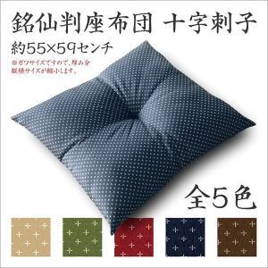 銘仙判座布団 本体 十字刺子 ガワサイズ約55×...の商品画像