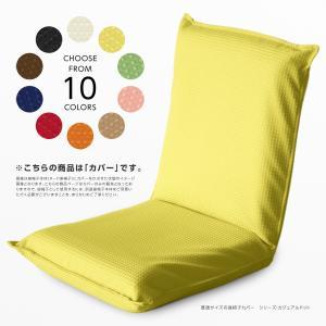おしゃれなフルカバータイプの座椅子カバーです。  ■サイズ 約54×113(cm)  ■側素材 ポリ...