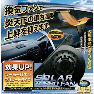 窓の隙間に設置する事により、車内の熱い空気を排気することができるソーラーファンです。  太陽電池で小...