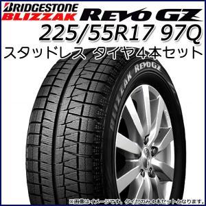 スタッドレス タイヤ4本セット ブリヂストン BLIZZAK REVO GZ 225/55R17 9...