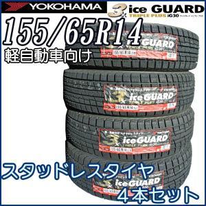 スタッドレス タイヤ4本セット ヨコハマ ice GUARD...
