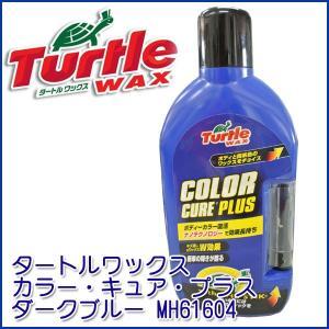 タートルワックス カラー・キュア・プラス ダークブルー MH61604/濃色車専用