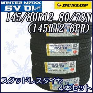 スタッドレス タイヤ4本セット ダンロップ WINTER MAXX SV01 145/80R12LT 80/78N/ウインターマックス エスブイゼロワン 145R12 6PR同等 2017年製造