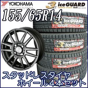 スタッドレス タイヤ・アルミホイール 4本セット ヨコハマ iG30+ 155/65R14 DEVOTION ガンメタ