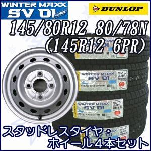 スタッドレス タイヤ・鉄ホイール 4本セット ダンロップ WINTER MAXX SV01 145R12 6PR