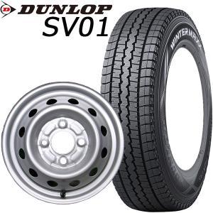 スタッドレス タイヤ・鉄ホイール 4本セット ダンロップ WINTER MAXX SV01 145/...