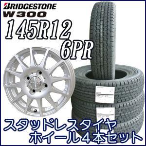 スタッドレス タイヤ・アルミホイール 4本セット ブリヂストン W300 145R12 6PR ティラードガンマ シルバー