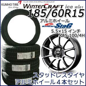 スタッドレス タイヤ・アルミホイール4本セット クムホ WI...