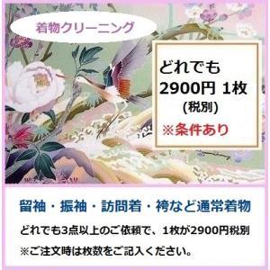着物クリーニング 丸洗い 3枚以上で1枚が2900円税別・丁寧な下洗いシミ抜き付きで綺麗な仕上がりで...