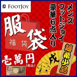 FJ フットジョイ 2018年 福袋 FJ18|tsuruya-sp